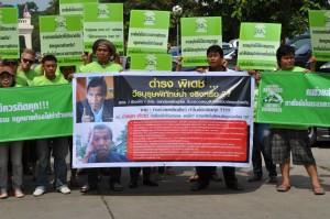 ในศาลเพชรบุรี 24 กันยายน 2012